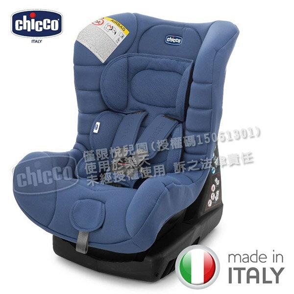 【買就送汽車椅背置物袋】ChiccoEletta寶貝舒適全歲段安全汽座-經典藍【悅兒園婦幼生活館】