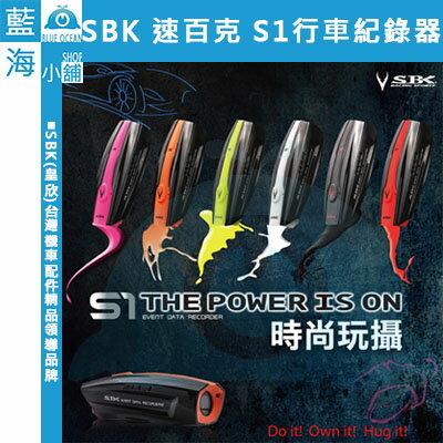 SBK 速百克 S1 1080P 機車/單車 超流線運動行車記錄器 ★黑紅雙選擇★贈32G SD卡