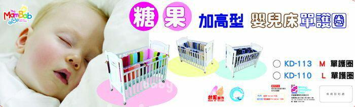Mam Bab夢貝比 - 糖果純棉嬰兒床加高單護圈 -L (68x120cm大床適用) 1