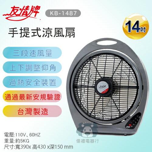 【億禮3C家電館】友情14吋箱扇KB-1487.台灣製造