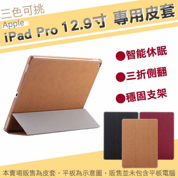 Apple ipad pro 12.9吋 側掀皮套 掀蓋式皮套 皮套 保護套 智能休眠 高