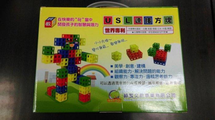 特價 含稅附發票 綠豆羊 USL連接方塊 操作題庫5本+連接方塊120個 數學概念學習教具 綠荳文教 教育玩具 實體店正版
