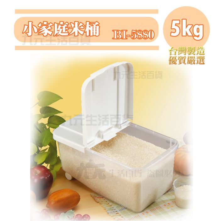 【九元 】翰庭 BI-5880 小家庭米桶 米箱