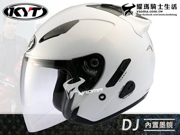 耀瑪騎士生活館:【加贈手套】KYT安全帽|DJ素色白亮面內鏡半罩帽34帽DJGP2耀瑪騎士生活機車部品