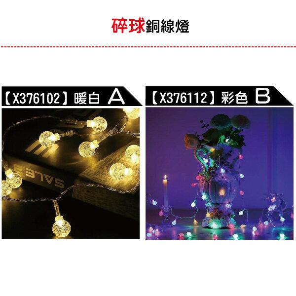 碎球銅線燈(2款燈色),LED燈/暖白燈/彩色燈/聖誕燈/佈置/燈飾/碎球燈/造型燈,X射線【X376102】