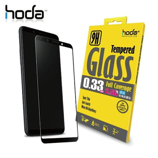 贈小清潔組HODAOPPOA73A75A75S2.5D高透光滿版9H鋼化玻璃保護貼黑色
