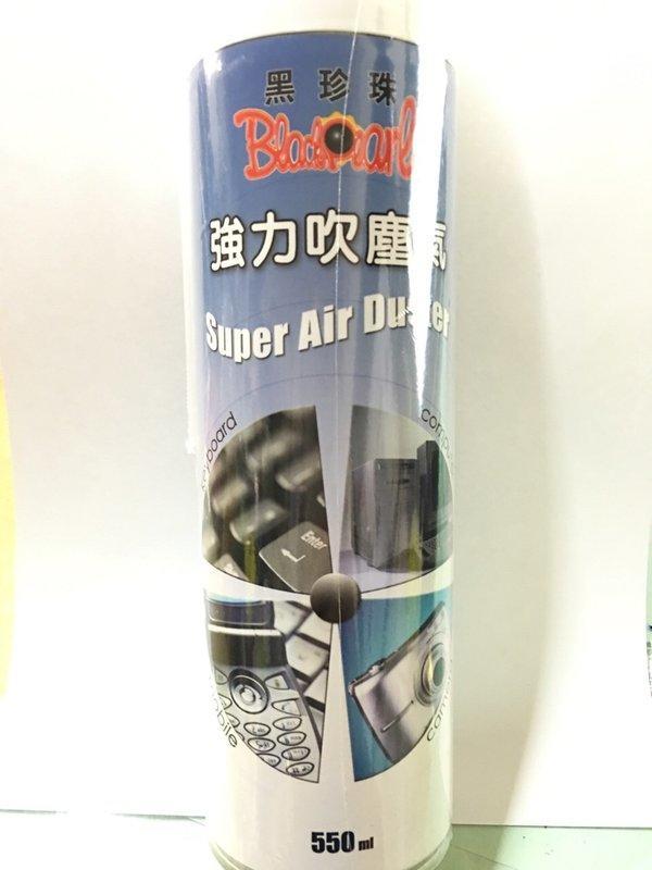 ~八八八~e網購~~黑珍珠強力吹塵氣~800024壓縮空氣 鏡頭保養 相機保養 去除灰塵吹