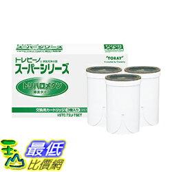 [東京直購] TORAY 東麗 STC.T2J-TSET (3入) INTERNATIONAL 淨水器濾心 濾芯 適用SX605V、SX903V、SX703T、SX604V、SX902V