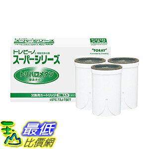 [東京直購]TORAY東麗STC.T2J-TSET(3入)INTERNATIONAL淨水器濾心濾芯適用SX605V、SX903V、SX703T、SX604V、SX902V_O61
