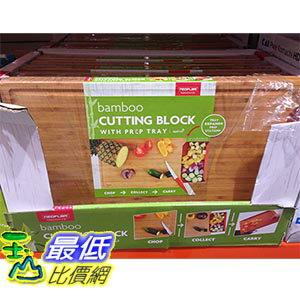 [105限時限量促銷] COSCO NEOFLAM CUTTING BOARD 竹制砧板附托盤 尺寸:46*30*3.8公分 _C1007052