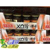 火鍋推薦到[105限時限量促銷] COSCO SHI WEI GUAN XO SAUCE 十味觀XO醬 每罐350公克 _C79131