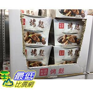 [106限時限量促銷] COSCO BRAISED GLUTEN W/MUSHROOM 紅豆食府烤麩450公克2盒 _C113366