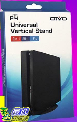 [玉山最低比價網] OIVO  PlayStation 4 slim PRO直立底座   (老款主機不可用)