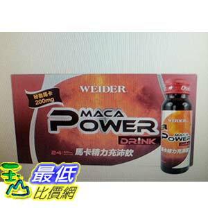 [COSCO代購 如果沒搶到鄭重道歉] WEIDER 威德馬卡精力充沛飲 24瓶 W118676