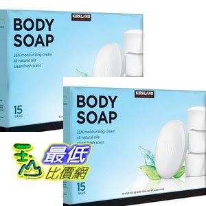 [COSCO代購 如果沒搶到鄭重道歉] Kirkland Signature 科克蘭 進口身體香皂 含 1/4 乳霜 127.5 公克 X 15 入(2組) W394697