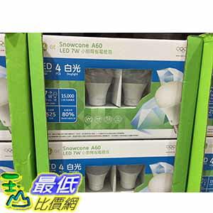 [105限時限量促銷] COSCO GE LED 7W/A60 L/B 4PK 奇異小甜筒LED 7W四入 C78136