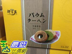 [105限量促銷] COSCO OKURAYA禦倉屋年輪蛋糕-原味 /抹茶 45公克X12入 C108584