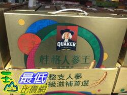 [COSCO代購] QUAKER GINSENG GIFT SET 桂格人參王禮盒 123公克6入 _C108099