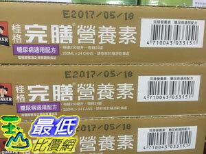 [COSCO代購] QUAKER ENHANCED DIABETICS 桂格完膳營養素糖尿病適用 250毫升*24瓶 C773344