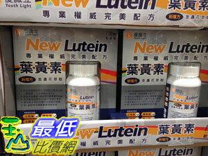 [105限時限量促銷] YOUTH LIGHT NEW LUTEIN 優識立新複方金盞花萃取葉黃素120粒 _C998436