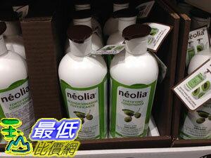 [105限時限量促銷] COSCO NEOLIA OLIVE OIL CONDITIONER 加拿大進口 橄欖油萃取潤發乳750ML C101871