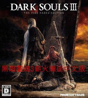 [刷卡價] 預購2017/4/20 PC 實體版 黑暗靈魂3 薪火漸逝 Dark Souls III 中文版 年度完整版