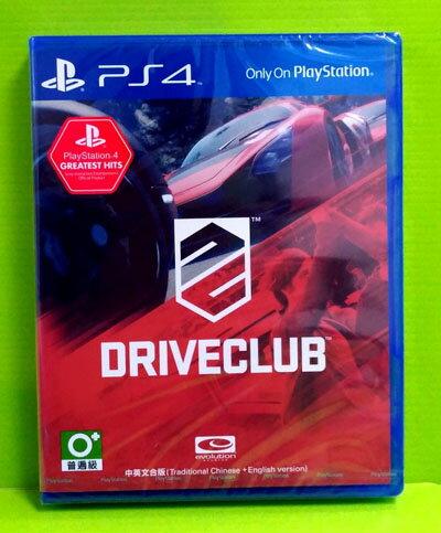 [現金價] PS4 駕駛俱樂部 DriveClub 亞版中文版 全新未拆封
