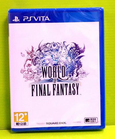 [現金價] PSV 最終幻想 太空戰士 世界 Final Fantasy World 中文版 亞版 全新未拆封