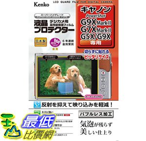 [106東京直購] Kenko KLP-CPSG9XM2 Canon Powershot G9X Mark II/G7X Mark II用 液晶螢幕保護裝置貼 LCD protector