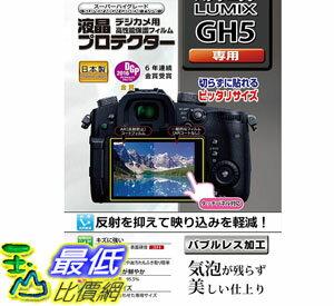 [106東京直購] Kenko KLP-PAGH5 Panasonic LUMIX GH5用 液晶螢幕保護裝置貼 LCD protector