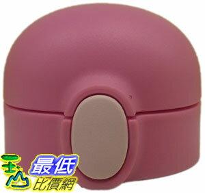 [106東京直購] THERMOS FFH-TM (P) 粉紅 水壺吸管杯專用替換杯蓋 適用FFH-290TM (P)