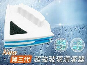 [106玉山最低比價網] New 第三代玻璃清潔器