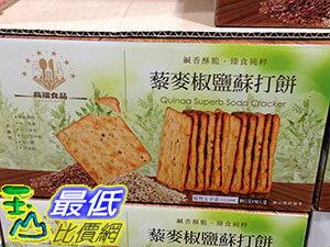 [105限時限量促銷] COSCO 高端藜麥椒鹽蘇打餅 OUINOA SUPERB CRACKER 80GX10PC/CS _C108586