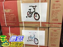 [COSCO代購] VENTURA 16 KIDS BIKE 16吋兒童腳踏車 適用年齡為6歲以上兒童 _C111070