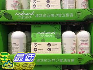[105限時限量促銷] COSCO NATURAL INSTINCT SHAMPOO 植萃無矽靈洗髮露 1公升 C111359