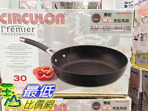 [105限時限量促銷] COSCO CIRCULON OPEN FRYPAN 30CM 不沾單柄煎鍋圈圈系列 30公分 _C99133