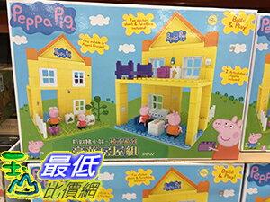 [105限時限量促銷] COSCO PEPPA PIG DELUXL HOUSE 粉紅豬小妹積木系列 豪華房屋積木69片  C111266