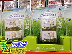 [105限時限量促銷] COSCO AQI LANOLIN BODY CREAM 澳洲潔麗雅綿羊潤膚霜 250公克x2入 C67394