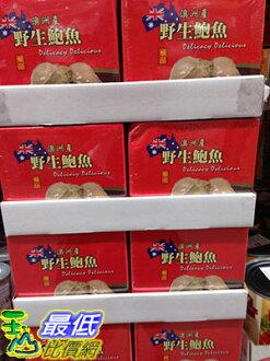 [105限時限量促銷] COSCO ABALONE GIFT PACK 澳洲鮑魚罐頭禮盒 425克x2罐入 _C109400