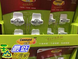 [105限時限量促銷] COSCO 3M BROOM GRIPPER 4 PACK 3M無痕掃具收納夾 掃具夾四入+12個大型膠 _C112307