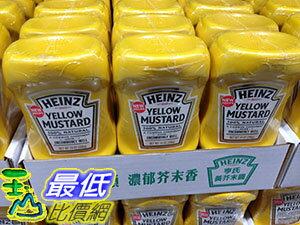 [105限時限量促銷] COSCO HRINZ YELLOW MUSTARD 亨氏黃芥末醬 396公克X2入 C106973