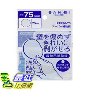 106東京直購  三榮水栓 SANEI PP780~75 小75mm 3入 吸盤式用輔助