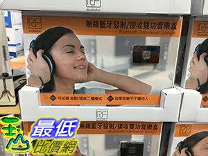 [105限時限量促銷] COSCO RF BLUETOOTH TRANSMITTERY 無線藍牙接收發射盒FRBR 雙向功能盒 C112655