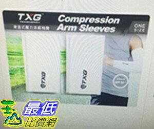 [COSCO代購 如果沒搶到鄭重道歉] XG 漸進式壓力袖套2雙 _W64168