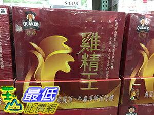 [105限時限量促銷] COSCO QUAKER ESSENCE OF CHICKEN 桂格雞精王禮盒 68毫升X36入 C113481