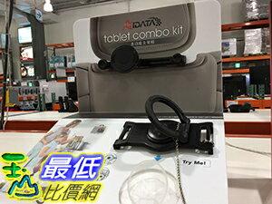 [106限時限量促銷] COSCO AIDATA 萬用平板電腦支架組 UNIVERSAL TABLET STAND C112388