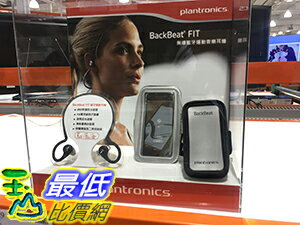 [106限時限量促銷] COSCO PLANTRONICS BACKBEAT FIT BLUETOOTH HEADSET 藍牙運動音樂耳機+臂包 C1040444