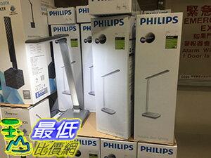 [106限時限量促銷] COSCO PHILPS BLADE LED LAMP 飛利浦晶亮LED檯燈 長18X寬13X高42公分 C113313