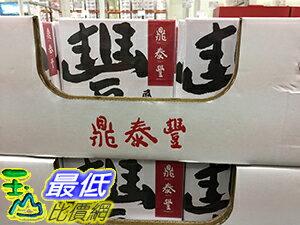 [105限時限量促銷] COSCO 鼎泰豐鳳梨酥10入 DIN TAI FUNG PINEAPPLE CAKE 10CT C152697