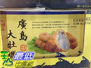 [需低溫宅配 無法超取] COSCO TAIWAN FARM FRIED OYSTER 臺畜廣島大牡蠣20顆,共600公克 C203903
